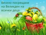 Весело посрещане на Великден на всички деца