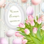 Честит Великден, приятели