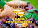 Наздраве, по случай Лазаровден
