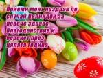Приеми моят поздрав по случай Великден за повече здраве