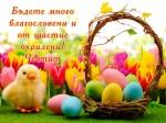 Бъдете много благословени и от щастие окрилени! Честит Великден!