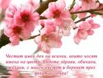 Честит имен ден на всички, които носят имена на цветя