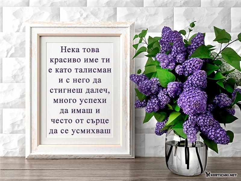 Пожелания за имен ден Цветница