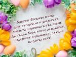 Христос Воскресе и нека днес възкръсне и добротата