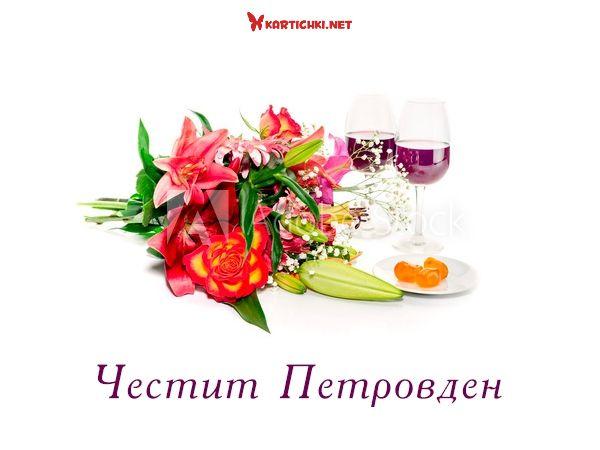 Честит Петровден