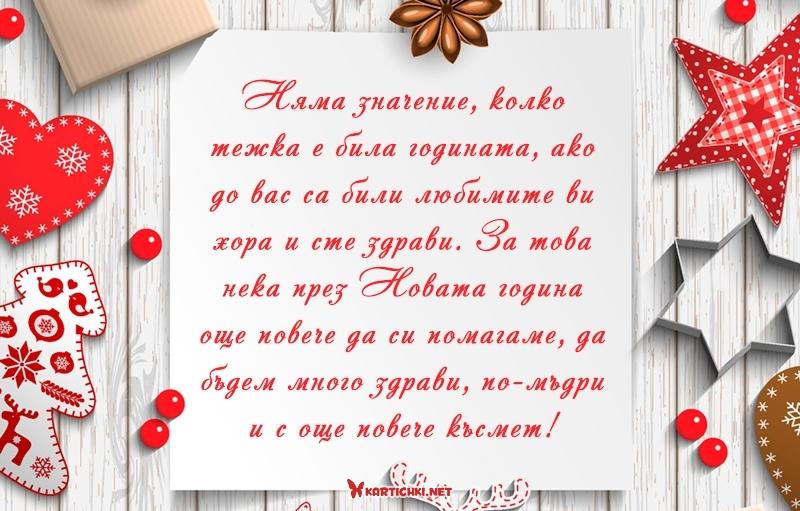 Картичка с пожелания за Нова година