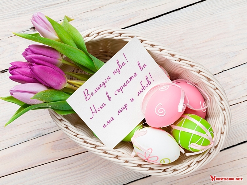 Великден идва! Нека в сърцата ви има мир и любов!