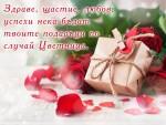 Здраве, щастие, любов, успехи нека бъдат твоите подаръци по случай Цветница.