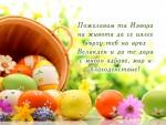 Пожелавам ти Извора на живота да се излее върху теб на връх Великден