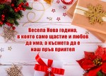 Весела Нова година, в която само щастие и любов да има