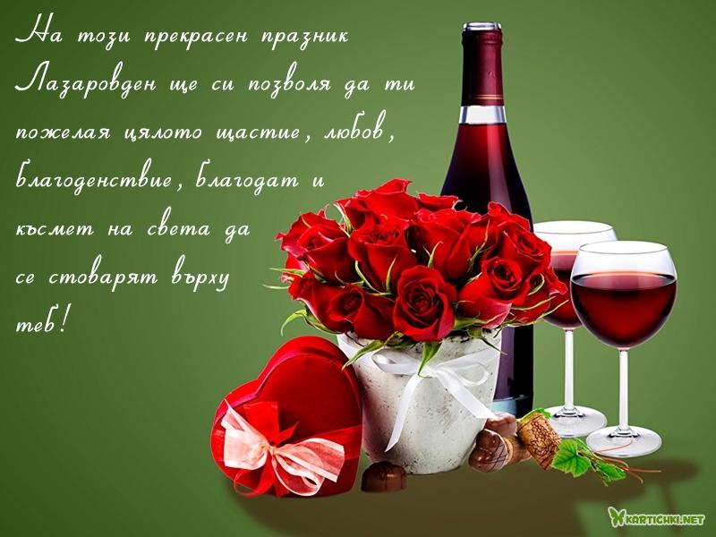 На този прекрасен празник Лазаровден ще си позволя да ти пожелая цялото щастие
