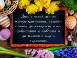 Пожелания за Великден, мир и хармония