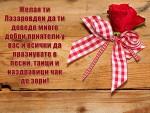 Желая ти Лазаровден да ти доведе много добри приятели