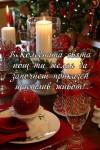 В Коледната свята нощ ти желая да започнеш приказен щастлив живот!
