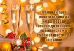 Желая ти през новата година да имаш поводи отново да отваряш шампанско