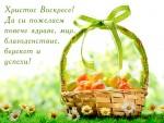 Христос Воскресе! Да си пожелаем повече здраве, мир, благоденствие, берекет и успехи!
