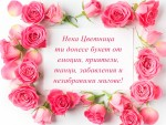 Нека Цветница ти донесе букет от емоции