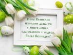 Нека Великден изпълни дома ти с много любов, благословия и чудеса