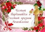 Честит Йордановден и честит празник Богоявление
