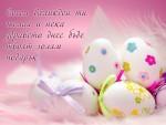 Весел Великден ти желая и нека здравето днес бъде твоят голям подарък