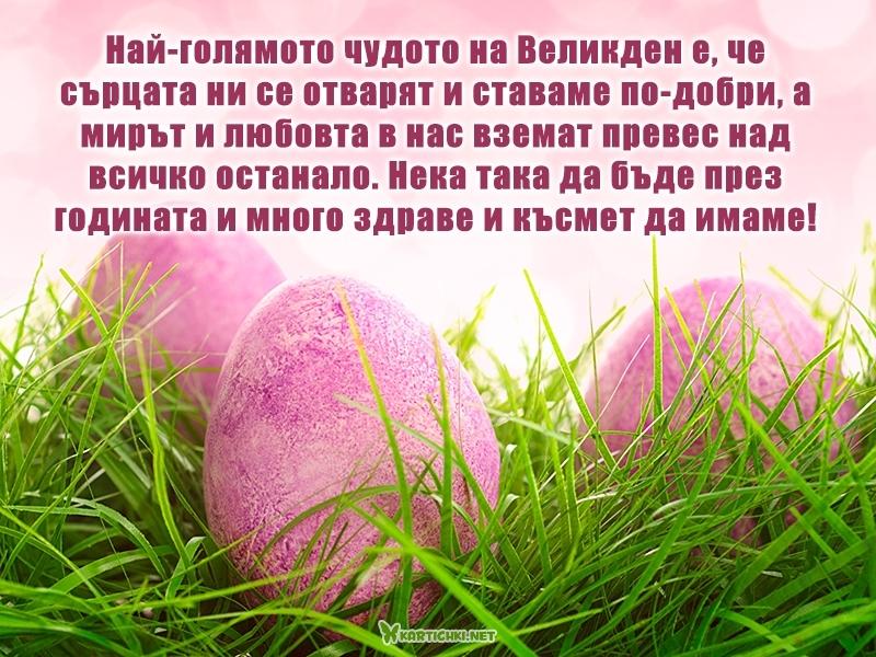 Най-голямото чудото на Великден е, че сърцата ни се отварят