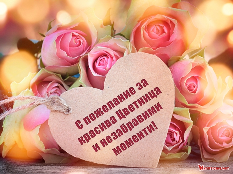 С пожелание за красива Цветница и незабравими моменти!