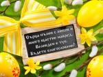 Сърца пълни с любов и много щастие навред, Великден е тук