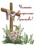 Честито Въскресение Христово