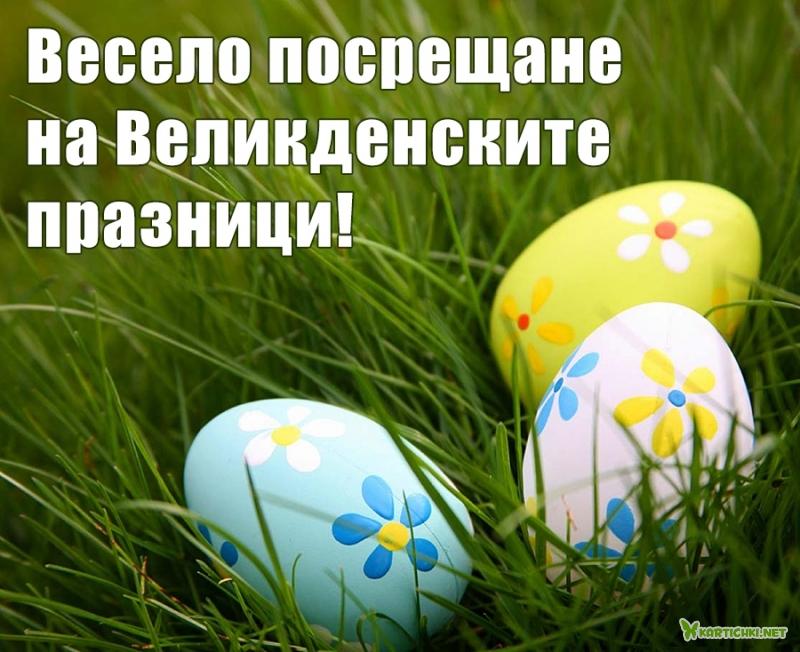 Весело посрещане на Великденските празници!