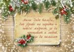 Писмо към Дядо Коледа