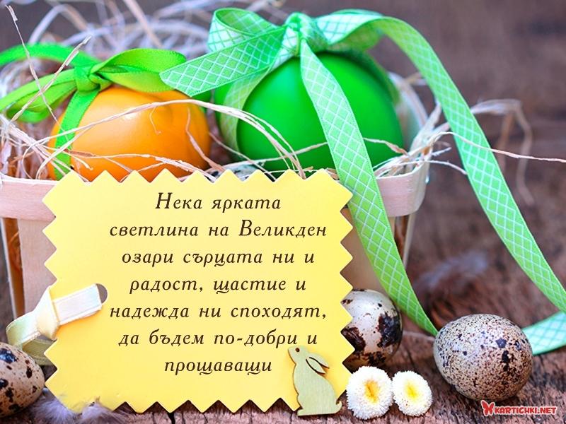Нека ярката светлина на Великден озари сърцата ни
