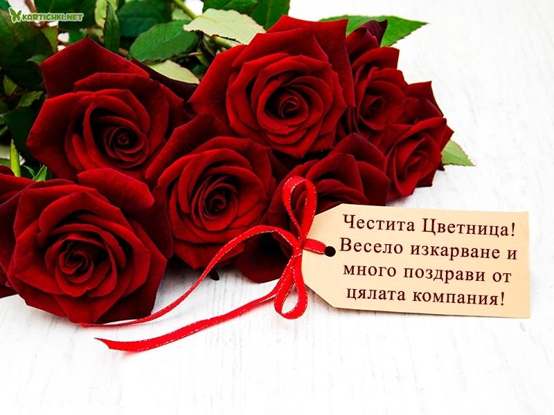 Честита Цветница! Весело изкарване и много поздрави от цялата компания!