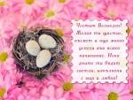 Честит Великден! Желая ти щастие, късмет и още много успехи във всяко начинание