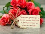 Честита Цветница и много здраве, берекет и благоденствие на всички именици!