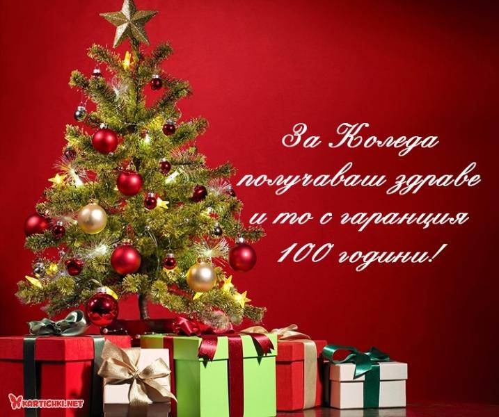 За Коледа получаваш здраве и то с гаранция 100 години!