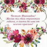 Честит Ивановден! Желая ти една страхотна година