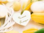 Любовна картичка за Великден