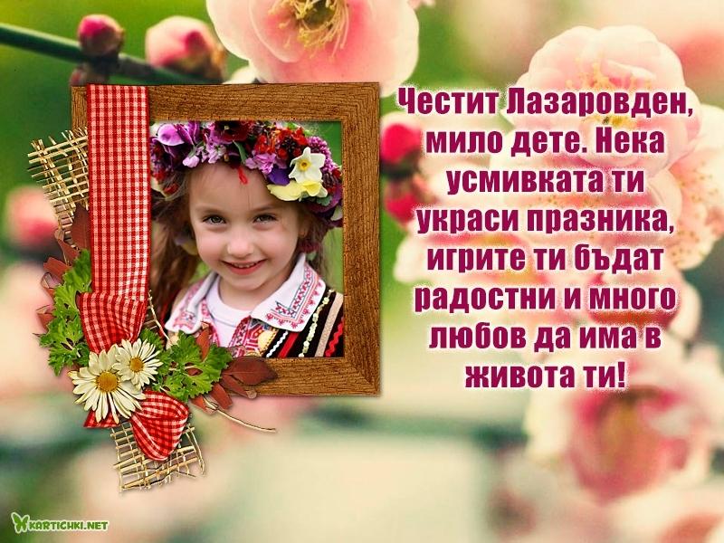 Честит Лазаровден, мило дете
