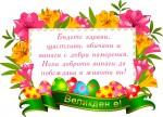 Великден е! Бъдете здрави, щастливи, обичани и винаги с добри намерения