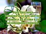 Нека Цветница направи този ден цветен