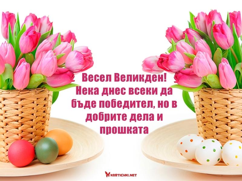 Весел Великден! Нека днес всеки да бъде победител