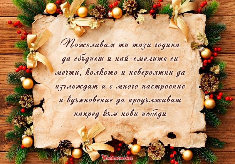 Пожелавам ти тази година да сбъднеш и най-смелите си мечти