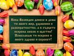 Нека Великден донесе в дома ти много мир, хармония и разбирателство