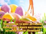 Пожелавам ти днес да бъдеш победител и много настроение да имаш! Честит Великден!