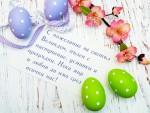 С пожелание за светъл Великден, пълен с настроение, усмивки и прегръдки