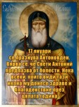 17 януари се празнува Антоновден