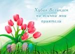 Хубав Великден на всички мои приятели