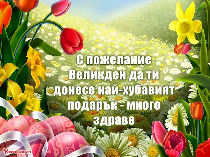 С пожелание Великден да ти донесе най-хубавият подарък - много здраве