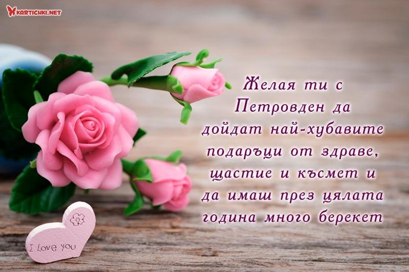 Желая ти с Петровден да дойдат най-хубавите подаръци от здраве