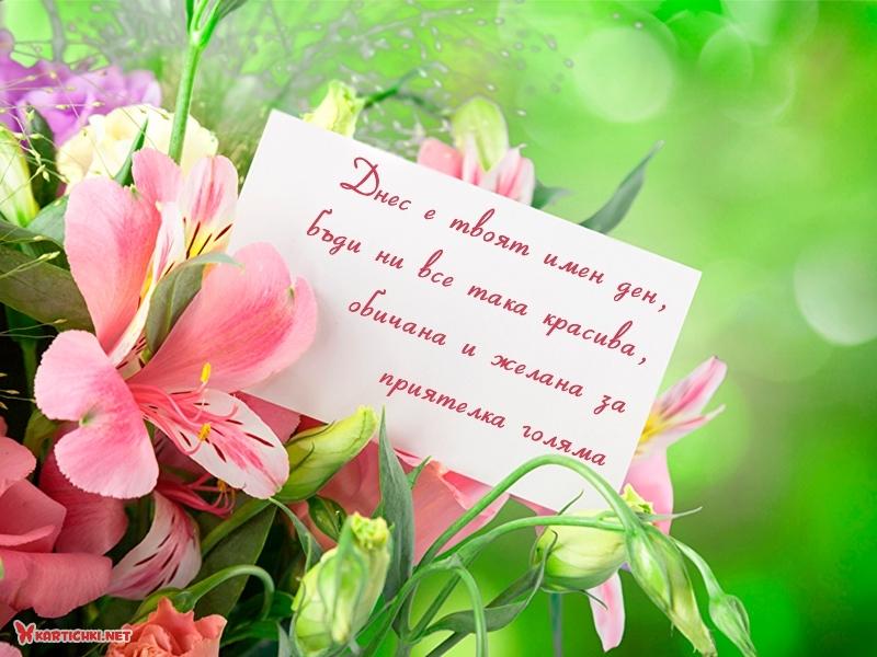 Днес е твоят имен ден, бъди ни все така красива, обичана и желана за приятелка голяма